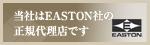 EASTON | タカハシ弓具店