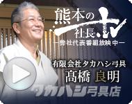 有限会社タカハシ弓具  髙橋 良明